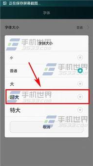 怎样修改华为荣耀7手机字体