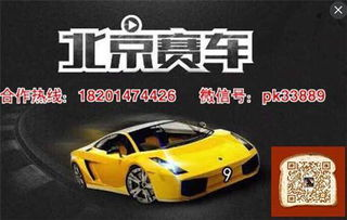 赛车代理 台山北京赛车平台出租 北京赛车平台出租飞艇趋势