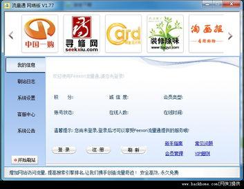 流量通网络版 提高访问量软件 v1.77绿色免费版 软件界面 清风绿色下载