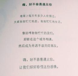 描述:热 情话表白暧昧思念关心情诗感人微小说问候语安慰人的话 精...