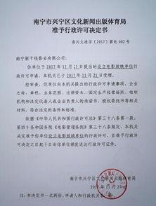 ...影业有限公司 申请核发 电影放... 兴宁区文化新闻出版体育局