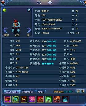 倩女2极品灵兽秀 双4万神级僵尸力士