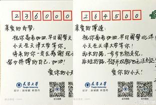 天津大学同学为高考考生手写100张明信片,希望他们一定要带着来...