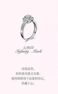 2018年金伯利钻石 爱的印记系列春季婚戒 Infinity Mark