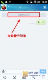 语音聊天-QQ也能语音涂鸦 安卓手机QQ2.0评测 二