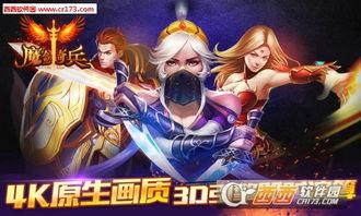 魔剑奇兵安卓官方下载 魔剑奇兵手游下载v1.5.1安卓版 西西安卓游戏