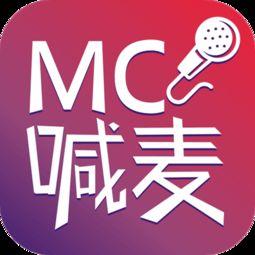 Mc喊麦软件手机版下载 Mc喊麦手机软件 v1.9.5 5577我机网