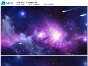 你的名字婚礼星空流星雨视频模板素材 高清格式下载 视频127.35MB ...