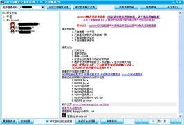 QQ2009聊天记录查看器 软件界面图