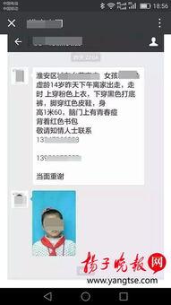 的费,从淮安区到北京一女网友处,事情发生后,在众多网民、淮安北...