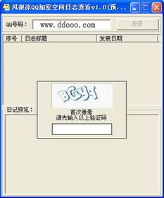 风很凉QQ加密空间日志查看器下载v1.0绿色免费版