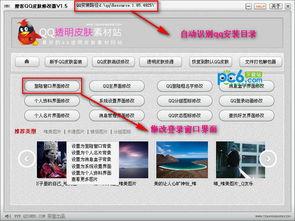 qq2012登陆界面图片怎么改