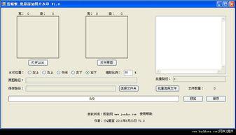 蓝蜻蜓批量添加图片水印软件下载 蓝蜻蜓批量添加图片水印软件 V1.0...