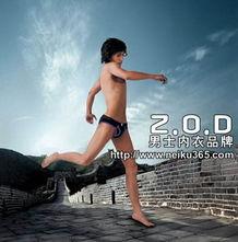 ZOD品牌男士内衣 健康生活体验