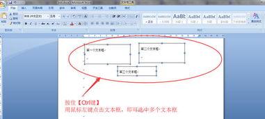 3、当鼠标变为【一个十字箭头】的时候,即可进行多个文本框一起移...
