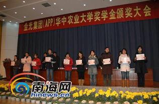 ...金光集团APP华中农业大学奖学金获奖学生)-金光集团APP给58名...