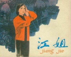 ...出版社出版的《江姐》连环画-老连环画上的红梅赞歌