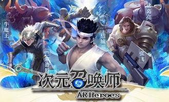 次元召唤师 iOS测试10月13日开启 游戏特色介绍