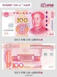 15版100样币图片-新版百元钞票12日发行 采用光变数字防伪 图