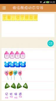 GIF字体表情下载,GIF字体表情手机下载 聊天社交 爱奇艺应用商店