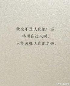 三毛语录 最美的九句话 2