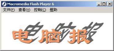 ...lashMX 经典实例之倒影字 -DreamweaverMX2004技巧两则