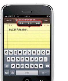 苹果手机怎么找到上次复制的内容