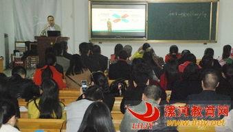11月8日,漯河市信息技术与课堂教学深度融合报告会在漯河五中举行-...