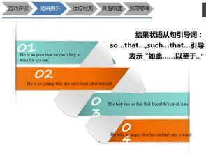 ...Asia 状语从句及同步拓展课件 共20张PPT