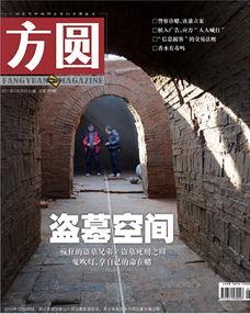 在中国,从有墓葬的那一天起,也就有了盗墓者.历史上记载的被盗最...
