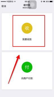 怎样申请微信二维码收费的贴纸