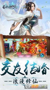 蜀山缥缈行官方下载 蜀山缥缈行安卓版下载1.0 最新版 西西安卓游戏