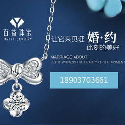 深圳珠宝首饰私人订制多少钱