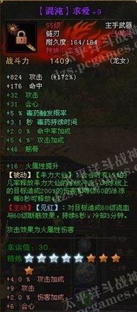 斗战神极品混沌装备展示图片 斗战神下载