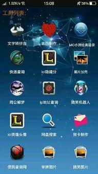 qq空间红人神器安卓最新版 qq空间红人小工具安卓下载v1.0 手机版 腾...