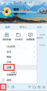 手机版QQ自动回复