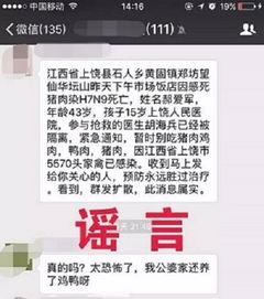 ...违法和不良信息举报中心盘点2月份十大网络谣言