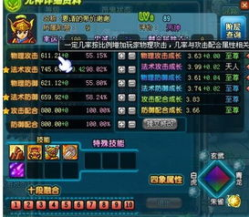 游戏名称:奇迹世界2-网络游戏财富交易排行榜
