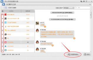 手机QQ聊天记录删除了怎么恢复