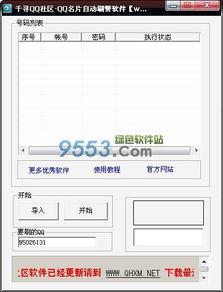 QQ名片自动刷赞软件 V1.0 绿色免费版 -QQ名片自动刷赞软件下载,...