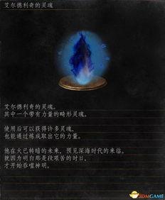 黑暗之魂3全灵魂收集一览 黑魂3灵魂种类汇总