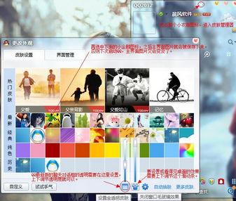 要修改登录时过渡窗口的背景图片、个人资料窗口背景图片、系统设置...