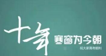 高考加油祝福语诗句 高考加油最有用的一句话 高考打气最成功祝福语