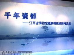 江西省博物馆藏景德镇瓷器来邕展览
