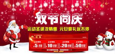 淘宝天猫圣诞节海报背景素材装修psd模板图片设计 高清psd下载 2.80...