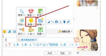 QQ表情怎么用键盘打出来啊 要详细