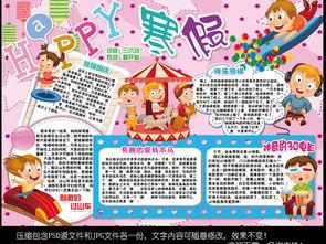 寒假小报鸡年春节新年读书手抄电子小报素材图片下载psd素材 寒假手...