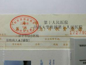 上海第十人民医院发票上注明是二甲医院是什么意思