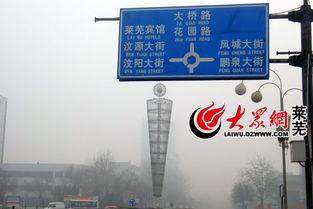 东省气象局继续发布霾黄色预警,今日上午重度霾将继续,山东省环保...