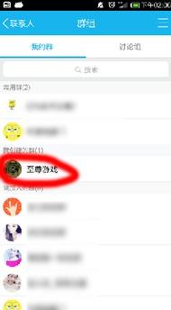 手机QQ群怎么发送群话题
